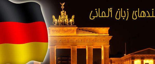 نکات و ترفندهای زبان آلمانی